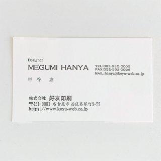 活版名刺(定型サイズ)片面1色の商品画像