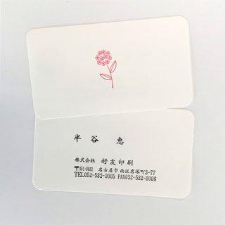 活版名刺 女性名刺 両面1色の商品画像