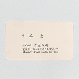 活版名刺 女性名刺 片面1色の商品画像