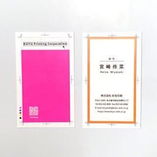 オンデマンド名刺(定型サイズ) 両面カラーの商品画像