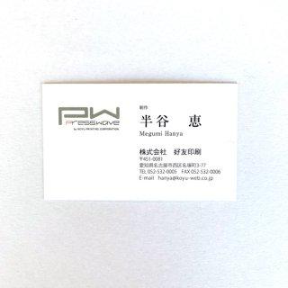 オンデマンド名刺(定型サイズ) 片面カラーの商品画像