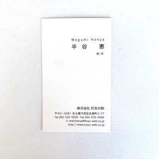 オンデマンド名刺(定型サイズ) 片面白黒の商品画像
