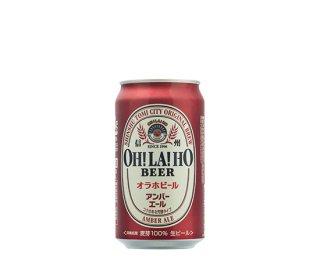 オラホビール アンバーエール 350ml