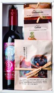 【冷蔵配送】ワインと自家製デリ3種セット