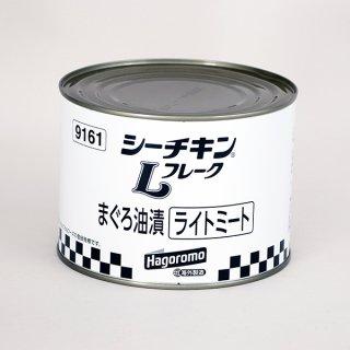 まぐろ油漬(シーチキンフレーク)1705g缶