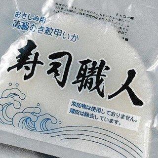 むき紋甲いか(Wスキンレス400/500)4kg/寿司職人