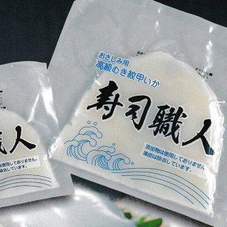 むき紋甲いか(Wスキンレス300/400)4kg/寿司職人