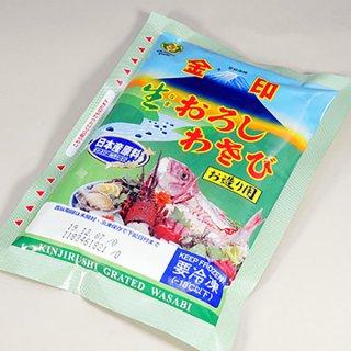 生おろしわさび(RO-1/お造り用)200gx5<冷凍>