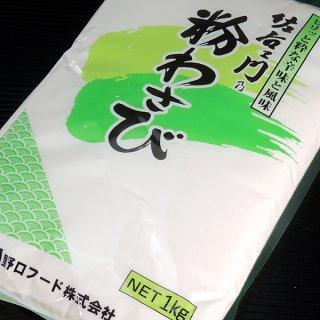 粉わさび(1kg)<常温>