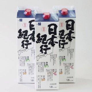 合成酒(日本紀行)1.8リットル