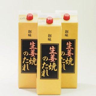 創味生姜焼のたれ2.2kg