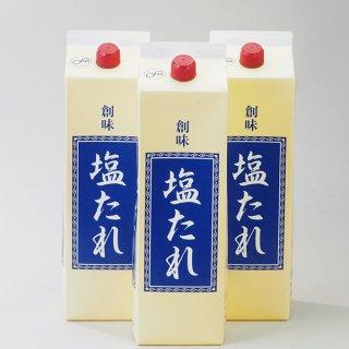 創味塩たれ2kg