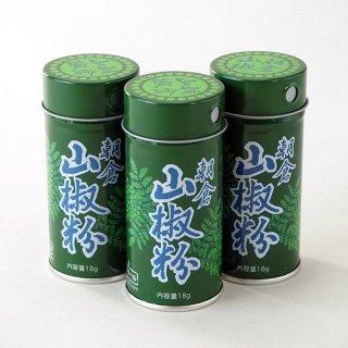朝倉山椒粉(化粧缶)18g/国内産100%
