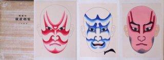 歌舞伎隈取概観 Kabuki Kumadori Gaikan (Overview of Kabuki makeup)