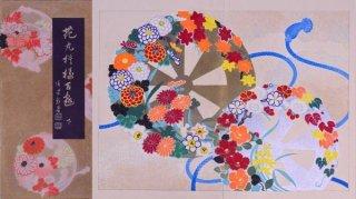 花丸模様百趣 下 Hanamaru Moyo Hyakushu (Flower Circle Pattern, last volume)