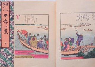 絵本隅田川 両岸一覧  上中下 (Picture book of the Sumida River, List of both riversides, The whole volume)