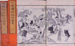 一休諸國物語圖會 付拾遺 Ikkyuu Shokoku Monogatari Zue (Ikkyuu: Stories and Pictures of Nations with gleanings)
