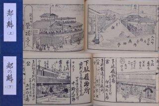 都の魁 Miyako no Sakigake (Old Kyoto Shopping Guide)