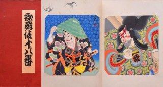 歌舞伎十八番 Kabuki Juhachiban (The 18 best plays of Kabuki)