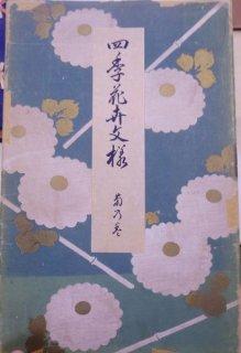 四季花卉文様 菊乃卷 Shiki Kaki Monyou (Four Seasons Pattern of flowering plants vol. Chrysanthemum)