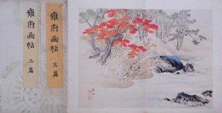 雍府画貼 Yōfu Gacho (Picture Album of the Peaceful Capital)