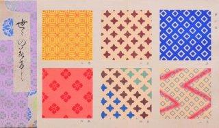 世々のみけし Yoyo no Mikeshi (collection of clothing designs by ancient Japanese nobility)