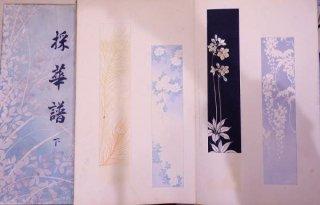彩華譜 上下 Saikafu vol.1〜2