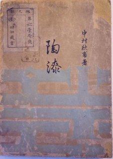 陶漆 Toushitsu