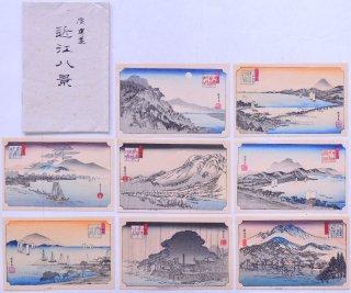 近江八景  広重画  Oumi Hakkei Hirosige Ga (Eight Views of Oumi Painted by Hiroshige Utagawa)