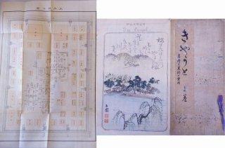 きやうと 名所と美術の案内 (Kyoto: Guide to famous places and arts)