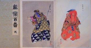 能楽百番 Nohgak Hyakuban (Hundred Noh Plays)