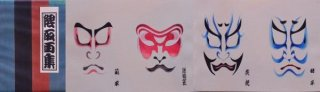 隈取百集 Kumadori Hyakushu (100 kinds of Kabuki makeup)