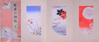 新興小袖振 一〜三    Shinko Kosode Buri  vol.1〜3