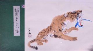 栖鳳画伯筆十二支帖(12 animals drawed by Seiho) Green cover