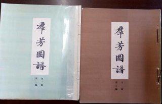 群芳図譜 植物研究雑誌 第1編〜10編