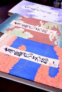 有職風文様   一〜三      Yushokufu Monyou  vol.1〜3