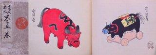十二支画貼  亥子丑之巻