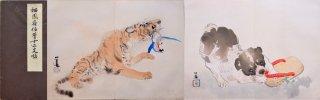 栖鳳画伯筆十二支帖(12 animals drawed by Seiho)  Brown cover