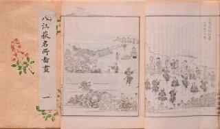 八江萩名所図画