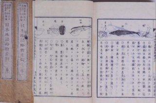 日本地誌略物産辯 一・二・三