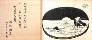 細川流 四季之景図