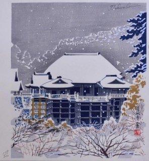 徳力富吉郎  京洛十二題:�清水寺雪