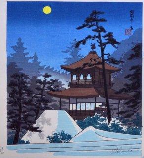 徳力富吉郎 京洛十二題:�銀閣寺