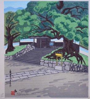 徳力富吉郎 京洛十二題:�三条粟田口青蓮院