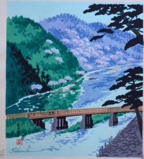 徳力富吉郎 京洛十二題:�嵐山春景