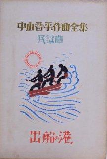 中山晋平作曲全集 6:出船の港 時雨音羽