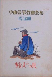 中山晋平作曲全集 4:旅人の唄 野口雨情