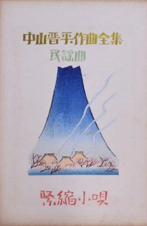 中山晋平作曲全集 3:緊縮小唄 西條八十