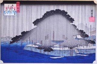 歌川広重画浮世絵 近江八景 分売 ろ: 唐崎夜雨
