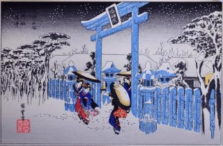 歌川広重画浮世絵 近江八景 分売 D:祇園社雪中